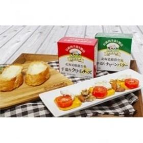 北海道酪農公社の手造りバターとチーズのギフトセット