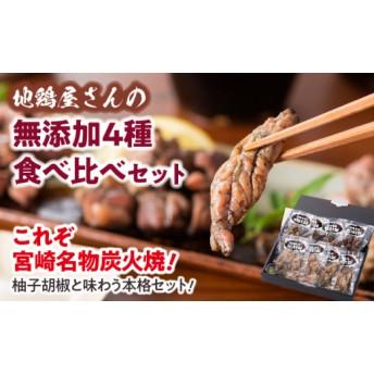 地鶏屋さんの無添加炭火焼き4種食べ比べ(セット)