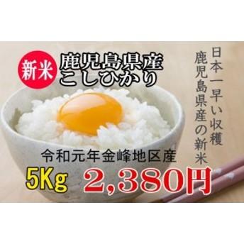 新米 コシヒカリ 5kg 米 こしひかり 鹿児島 お米 白米 5キロ 令和元年産