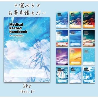 *選べる*お薬手帳カバー《着せ替えカバー》Sky-vol.1