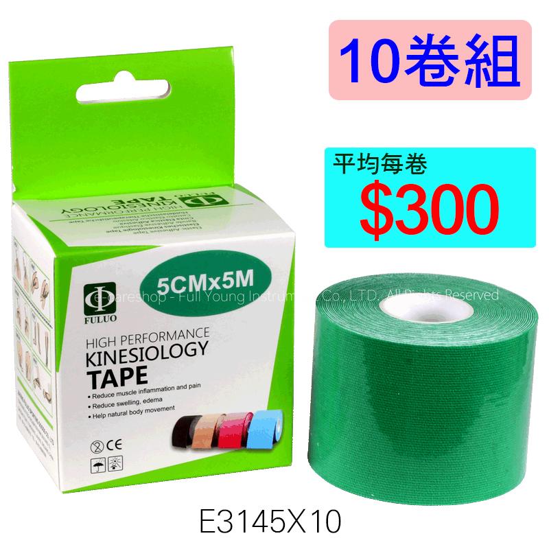 【醫康生活家】BP建齊肌內效貼布 綠 5cmX5m  ►►10卷組