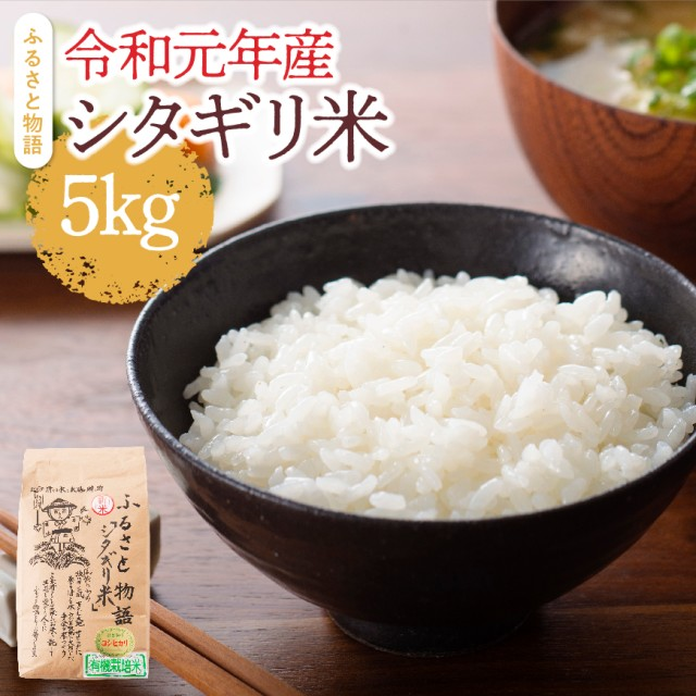 令和元年産「農家直送!」シタギリ米(2袋)