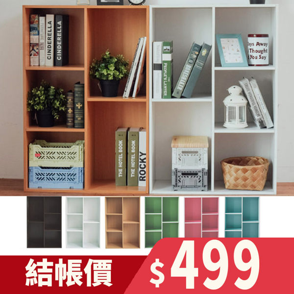收納櫃 置物架 收納 書櫃 櫃子【Q0143】 漾采粉嫩五格空櫃(六色) 收納專科
