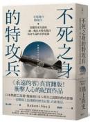 不死之身的特攻兵:當犧牲成為義務,一個二戰日本特攻隊員抗命生還的真實紀錄