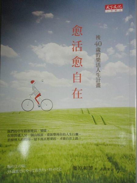 【書寶二手書T1/勵志_KHF】愈活愈自在-後40歲的樂活人生計畫_藤原和博