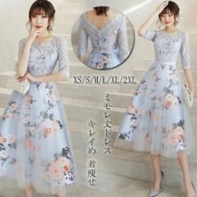パーティードレス 結婚式ドレス 袖あり ウエディングドレス イブニングドレス レース 大きいサイズ 大人 上品 お呼ばれ 食事会 二次会 披