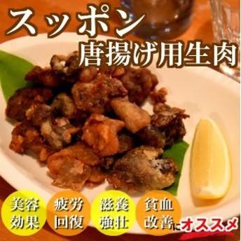 『魚菜や成』スッポン唐揚げ用生肉(セット)