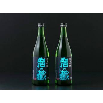 岩の蔵 純米吟醸720ml×2【数量限定】(2本)