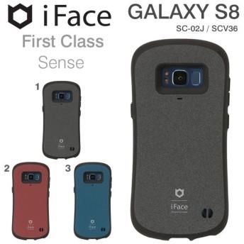 [GALAXY S8(docomo SC-02J/au SCV36)専用]iFace First Classケース