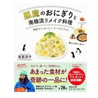 悪魔のおにぎりと南極流リメイク料理/渡貫淳子