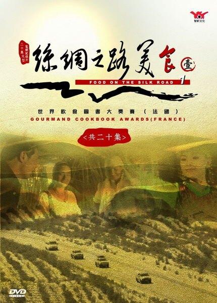 【停看聽音響唱片】【DVD】絲綢之路美食 (第一輯)