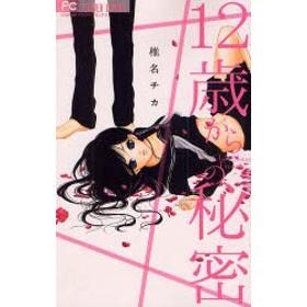 【中古】【古本】12歳からの秘密/椎名 チカ 著【コミック 小学館】