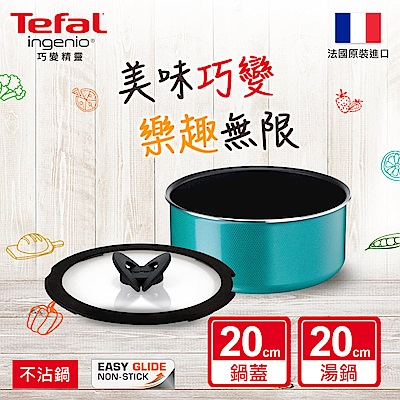 Tefal法國特福 巧變精靈系列20CM不沾湯鍋-湖水藍+玻璃蝴蝶鍋蓋(快)