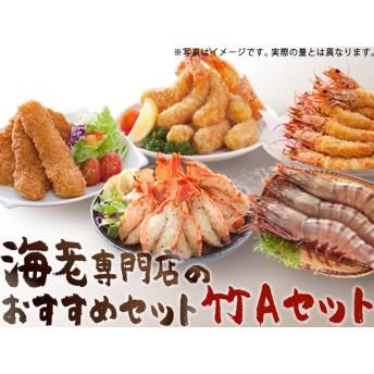 海老専門店のおすすめセット 竹Aセット(5種セット)