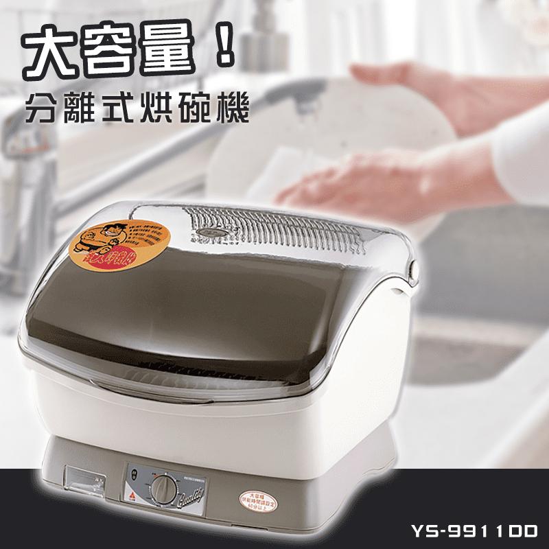 【元山】大容量分離式烘碗機(YS-9911DD),本檔全網購最低價!