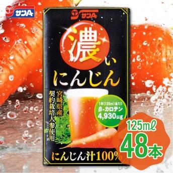 サンA濃いにんじん48本セット(24本入×2ケース)