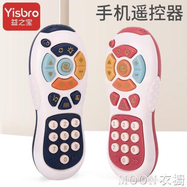 兒童音樂遙控器玩具仿真益智寶寶手機嬰兒電話女孩1-2歲3男孩早教 moon衣櫥