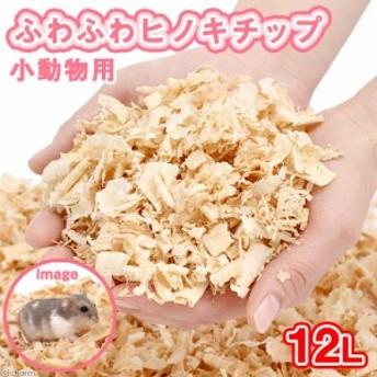 ふわふわヒノキチップ 12L 小動物用 うさぎ ハムスター 床材 ハリネズミ (ハムスター 餌)