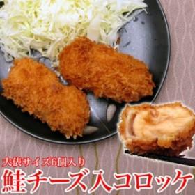 《ハマル美味さ!!》鮭チーズ入りクリーミーコロッケ大俵サイズ6個入り《※冷凍便》【惣菜/衣付/お弁当/おかず】