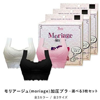 moriage加圧ブラ 黒 白 ピンク 3色セット 着圧 胸 豊胸 パッド ナイトブラ 育乳 補正 ハリ 谷間 盛り上げ (黒・白・ピンク 3色セット Mサイズ)