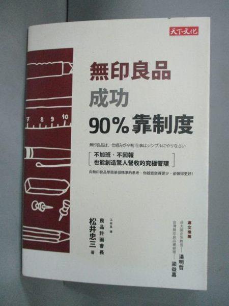 【書寶二手書T1/財經企管_INE】無印良品成功90%靠制度_松井忠三