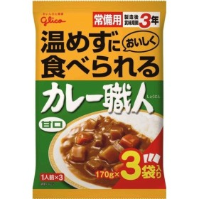 【防災】グリコ 常備用カレー職人 3食パック 甘口 170g×3袋入