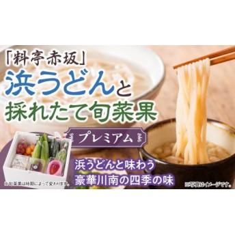 「料亭赤坂」浜うどんと採れたて旬菜果プレミアム(セット)