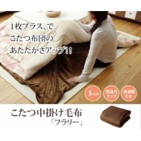 こたつ中掛け毛布 正方形 洗濯機で洗える 保温力アップ!こたつ用フランネル中掛け毛布 約200×200cm 5890909【フラリー】
