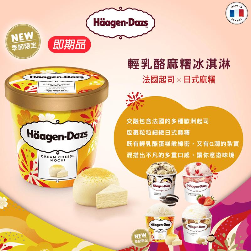 哈根達斯麻糬冰淇淋12入,限時5.1折,請把握機會搶購!