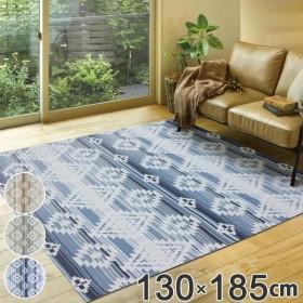 ラグ 約1.5畳 130×185cm ゴブラン織り 丸洗い 床暖 ホットカーペット対応 オルテガ柄 ( ラグマット カーペット じゅうたん )