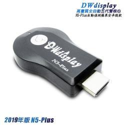 【2019年版 N5-Plus】五代DWdisplay全自動無線影音電視棒(送3大好禮)