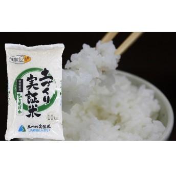 新米!特A受賞のひとめぼれ10kg(5kg×2・秋田県産 土づくり実証米)(2袋)