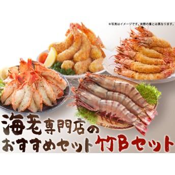 海老専門店のおすすめセット 竹Bセット(4種セット)