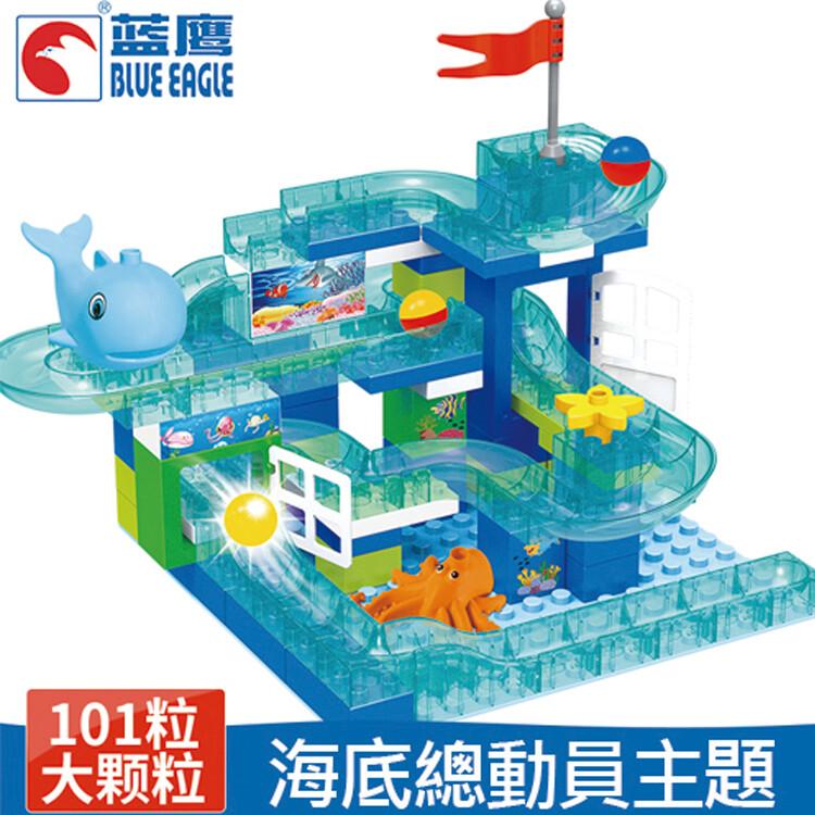 海洋總動員主題積木 聲光水晶滑道積木 造型積木 益智玩具 啟蒙積木 大顆粒積木 101粒 #877 孩子發揮創意、想像力 透明新型滑水道、透明發光小球、仿真海底動物 打造屬於孩子的海底世界 也很適合大