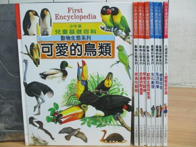 【書寶二手書T6/少年童書_RCM】小牛津兒童基礎百科-可愛的鳥類_掠食性動物_生活科學等_9本合售
