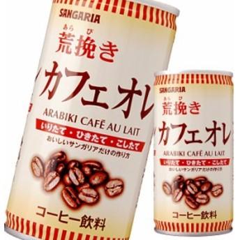 【送料無料】サンガリア 荒挽きカフェオレ185g缶×1ケース(全30本)