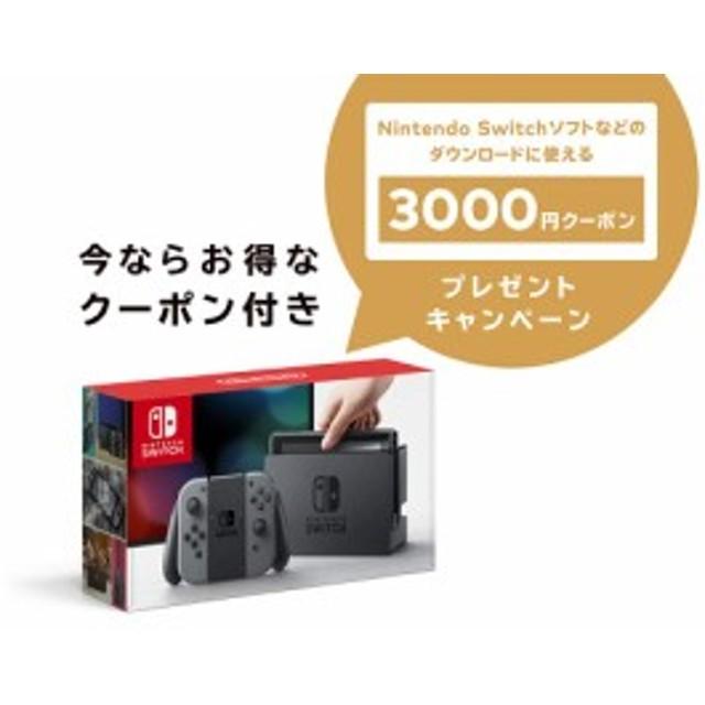Nintendo Switch 本体 (ニンテンドースイッチ) 【Joy-Con (L) / (R) グレー】+ ニンテンドーeショップでつかえるニンテンドープ・