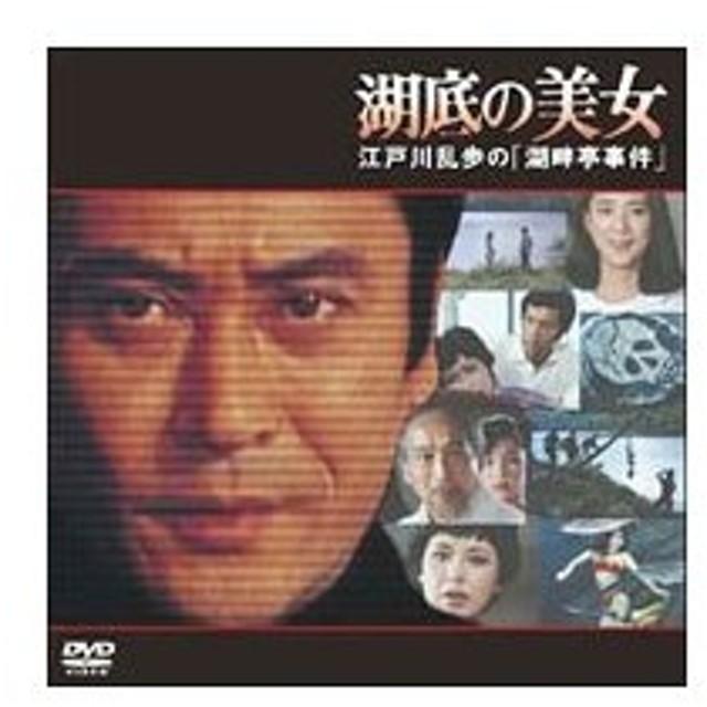 DVD/江戸川乱歩の「湖畔亭事件」より〜湖底の美女