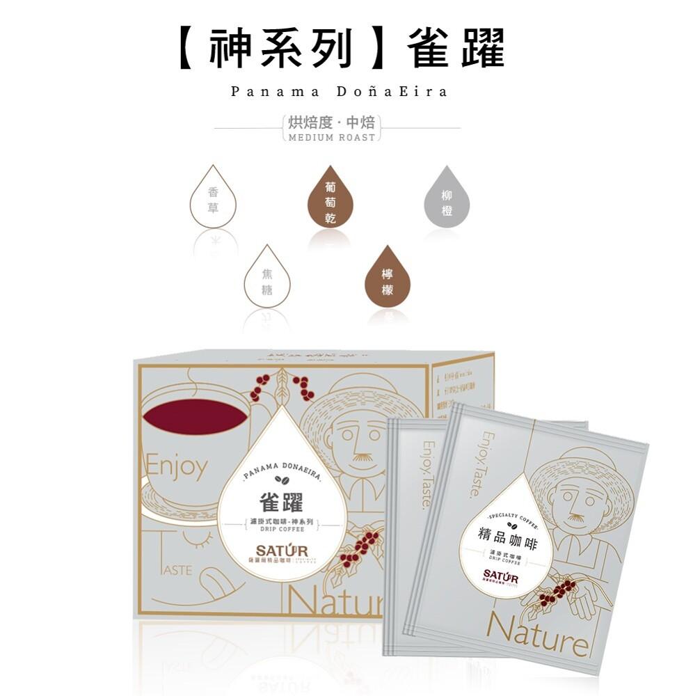 satur薩圖爾[ 神系列 ] 雀躍濾掛式精品咖啡 - 巴拿馬精品莊園豆每包