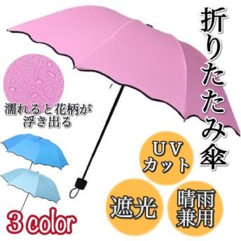 傘 日傘 晴雨兼用 折り畳み傘 折りたたみ傘 UVカット 紫外線対策 遮光 雨傘 桜柄 敬老の日 ギフト バースデー 母の日 プレゼント おしゃれ 花柄 レディース 送料無料