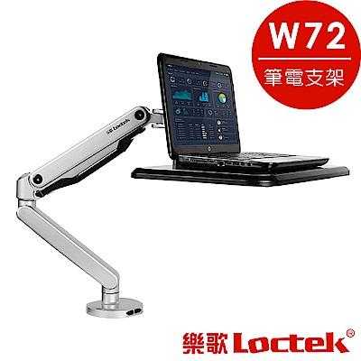 樂歌Loctek 人體工學 W72 坐立交替筆電支架
