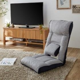 腰の角度を調節できる座椅子
