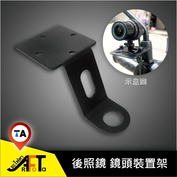 通用鏡頭後照鏡支架 不鏽鋼材質,不用擔心生鏽 附贈螺絲*2、螺帽*2 支架 厚度 約0.1cm 支架鎖孔 最左至最右 約2.5cm 每一孔徑 約0.4cm 適用市面上大多行車記錄器鏡頭