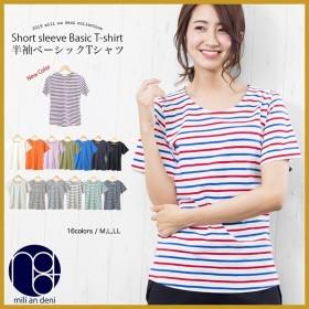 半袖ベーシックTシャツ/トップス/メール便(郵1)/t4928