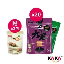 KAKA大尾魷魚餅30gx20入  贈甘栗仁x2包入