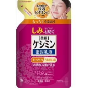 小林製薬 薬用ケシミン密封乳液 つめかえ用 115ml[ケシミン 薬用保湿 乳液] 833