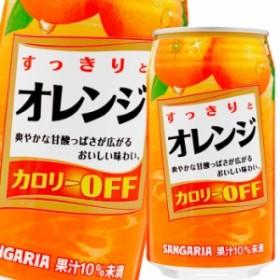 【送料無料】サンガリア すっきりとオレンジ340g缶×1ケース(全24本)