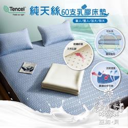 AGAPE 亞加.貝  頂極純天絲60支純乳膠床墊-單人3.5尺兩件組-天空藍(涼爽舒適/可水洗乳膠床墊)