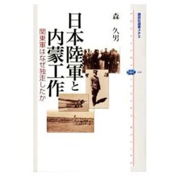 日本陸軍と内蒙工作/森久男
