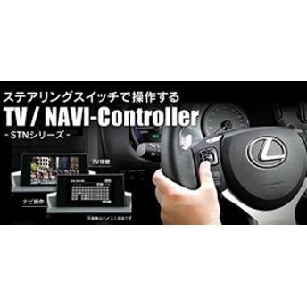 ビートソニック テレビ/ナビコントローラー ステアリングスイッチ切替式 210系クラウン SAI マークX STN6223
